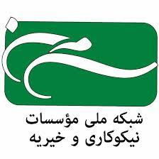 شبکه ملی موسسات نیکوکاری کشور