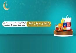 سبد غذایی رمضان